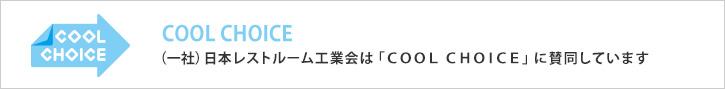 (一社)日本レストルーム工業会は「COOL CHOICE」に賛同しています